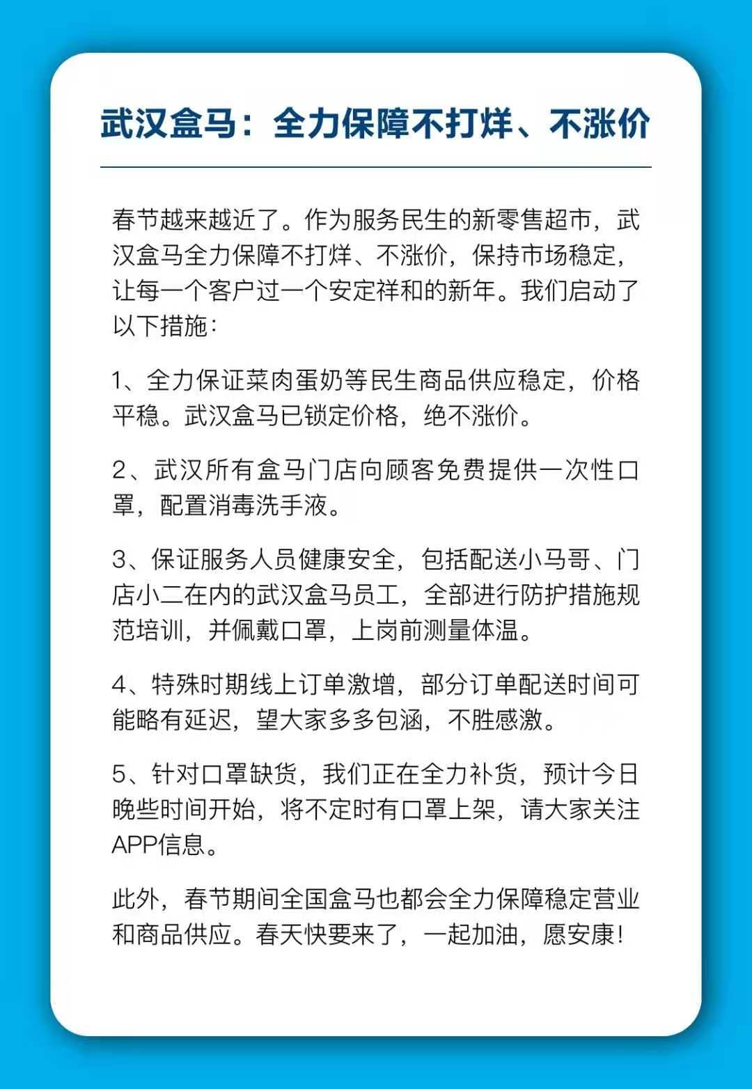 武汉盒马称锁定价格绝不涨价,口罩正在补货图片