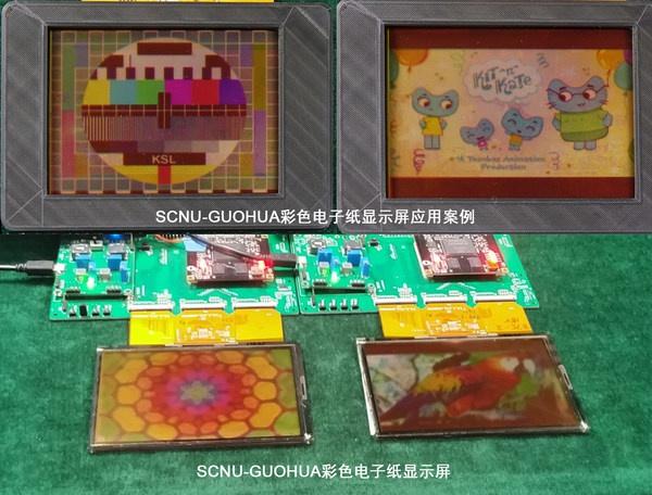 中国彩色视频电子纸显示技术取得重大突破