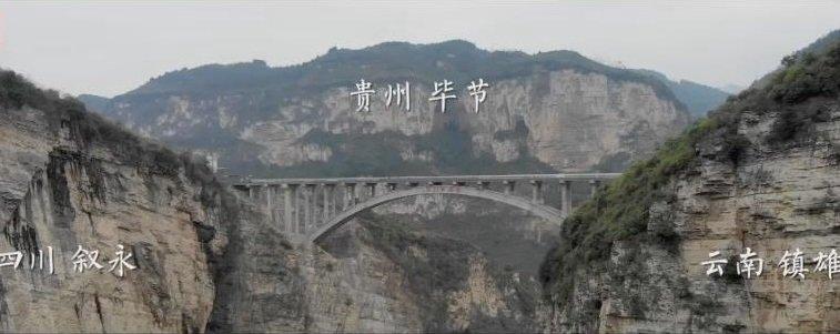 """两分钟穿越川滇!网红大桥""""鸡鸣三省大桥""""建成通车"""