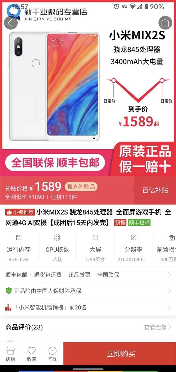 小米MIX 2S 6+128G售1598元:骁龙845/支持NFC