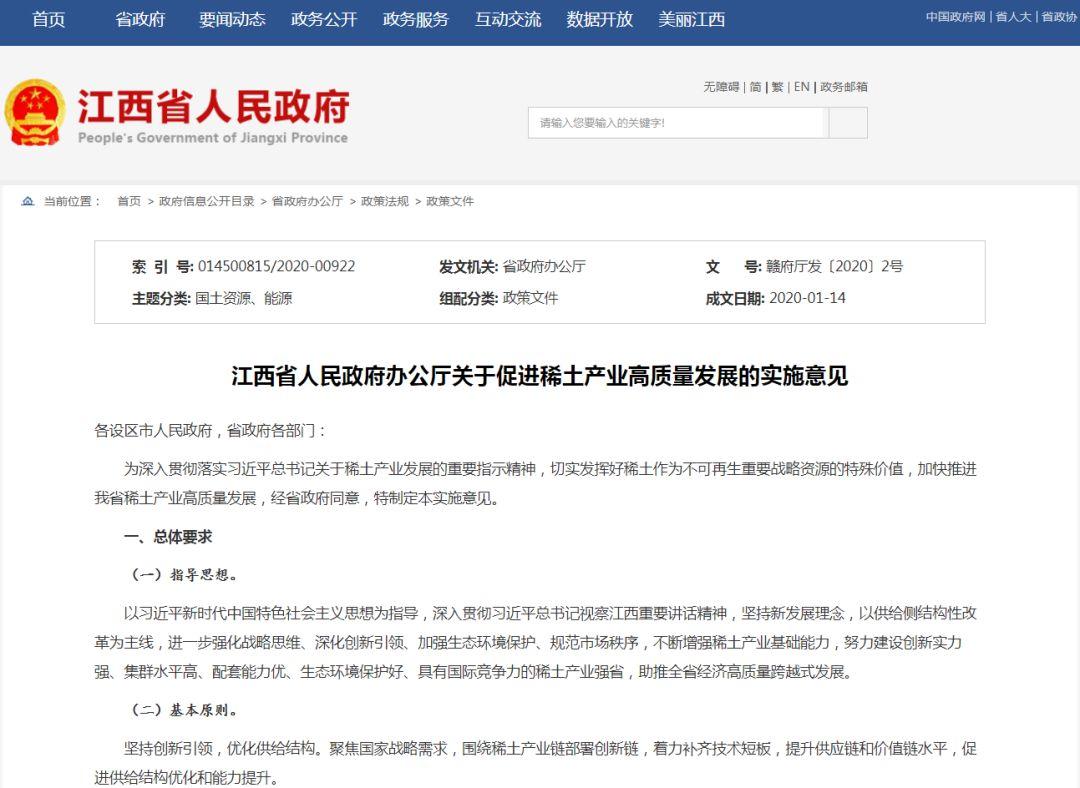 江西出台新文件 促进稀土产业高质量发展