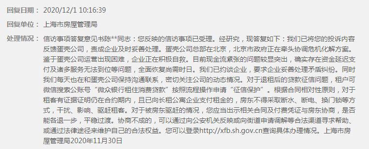 上海房管局:已约谈蛋壳公寓妥善处理矛盾,房东不得驱赶租客图片