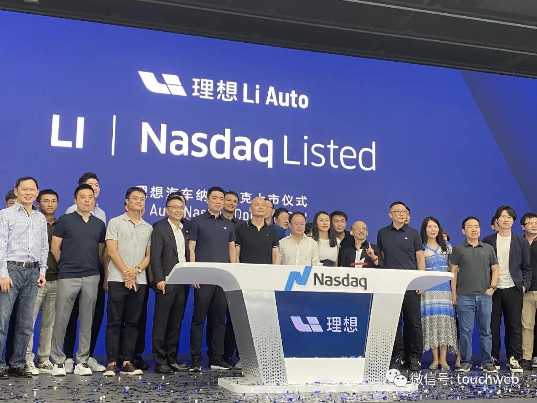 理想汽车拟发售4700万股ADS:或募资16亿美元 王兴认购