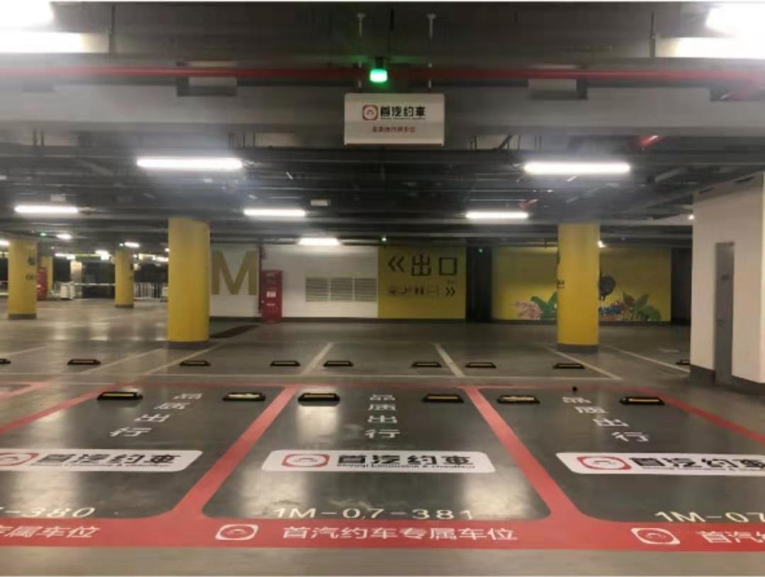首汽约车大兴国际机场专属停车位和贵宾厅正式开放图片