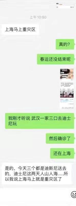 官方回应武汉三口之家迪士尼游玩
