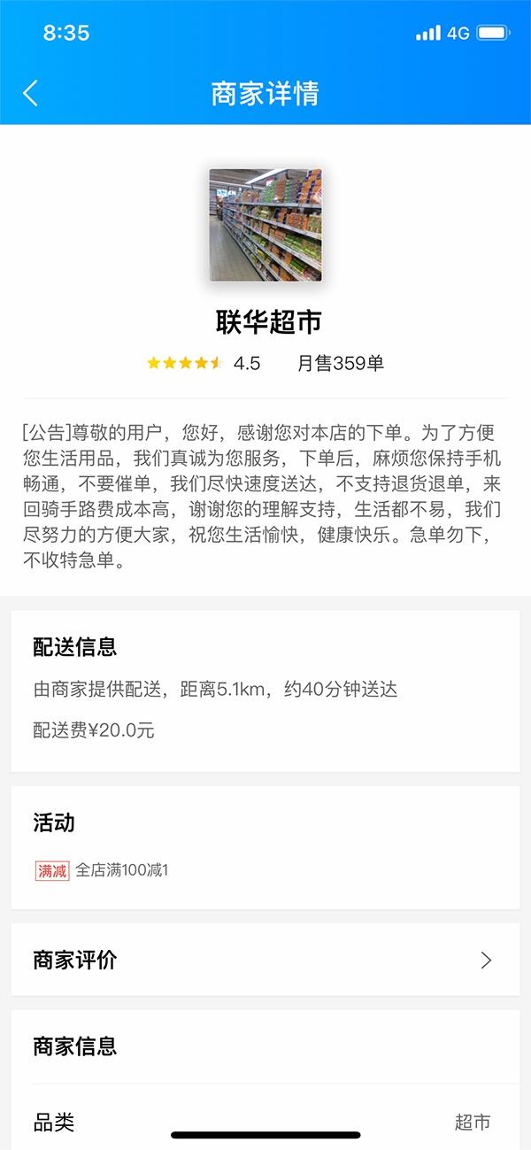"""卖188元口罩的""""联华超市""""商家介绍"""