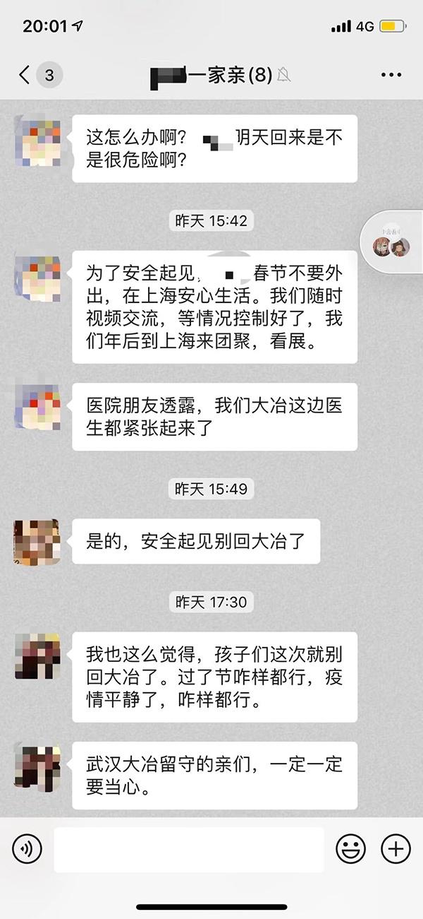20日下午,陈越父母、岳父在家人群中告诫他与妻子暂时别回大冶老家。