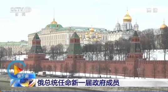 普京批准新内阁结构,共任命9名政府副总理