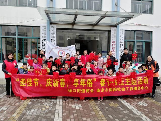 迎佳节、庆新春、享年俗——禄口商会与新联会禄口支会举办春节主题活动