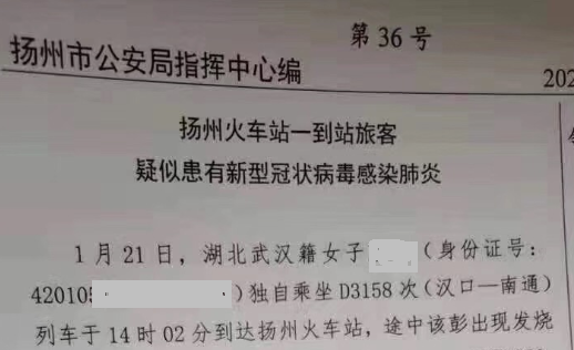 <strong>江苏扬州疾控中心回应:全市尚未</strong>