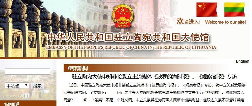 """这个国家曾渲染""""中国情报威胁"""",如今中国驻该国大使就双方关系接受当地主流媒体专访"""