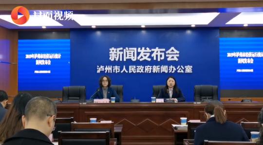 经济总量全省第六 2019年泸州GDP首次突破2000亿元