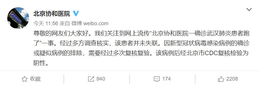 肺炎患者跑了?北京协和医院辟谣:并未失联