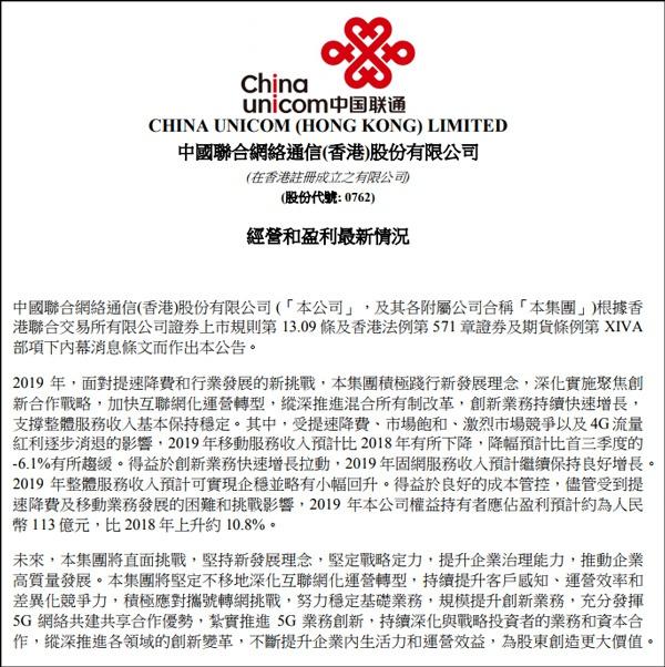 中国联通:尽管提速降费等影响,去年净利预增超10%