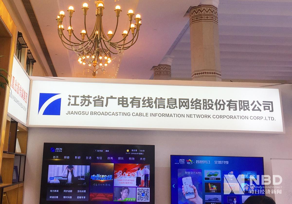 原董事长去年底已卸任 江苏有线为何迟迟未信披?
