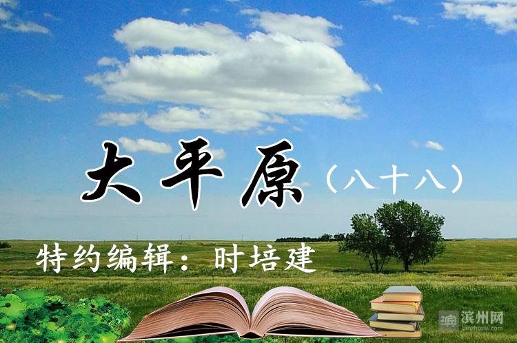 大平原(八十八)|七律•唤春