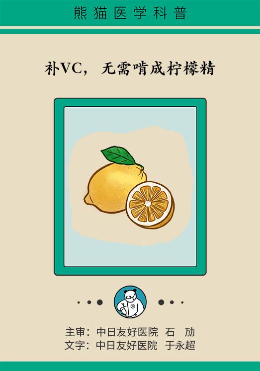 补维生素C 无需啃成柠檬精