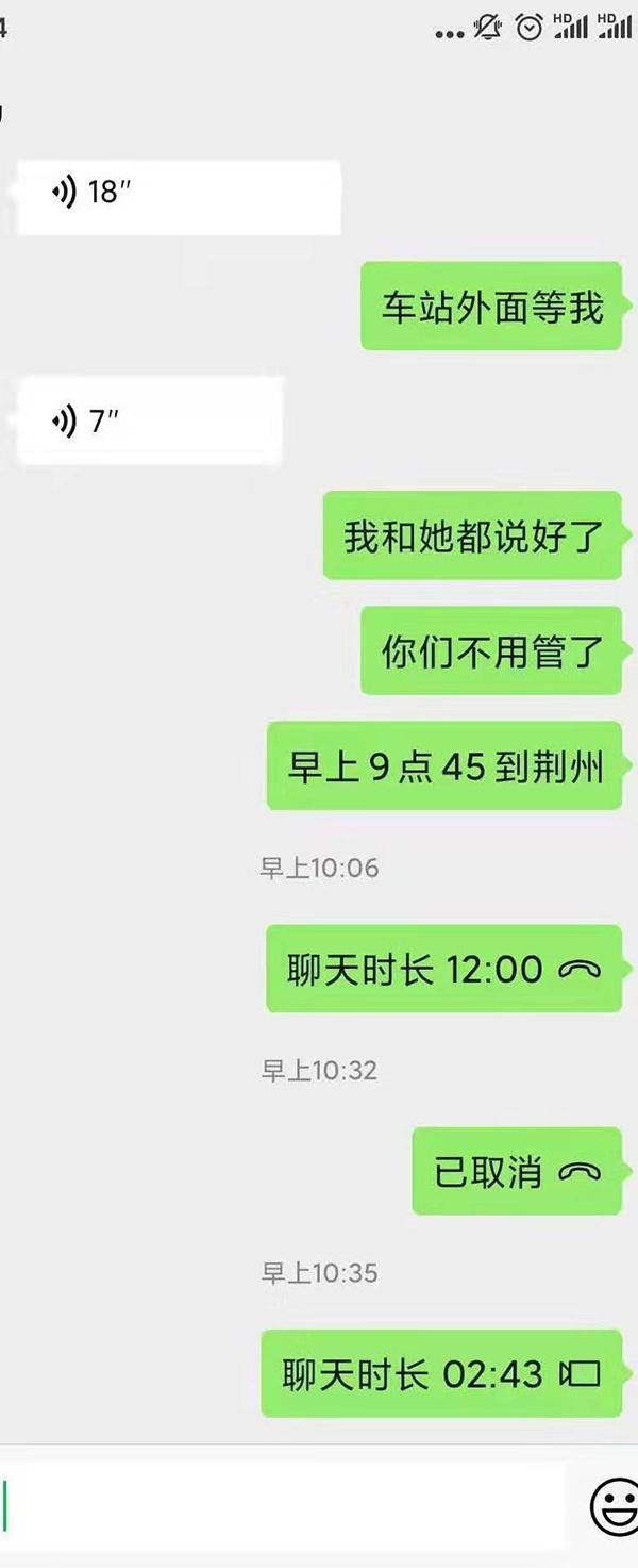 直至1月18日下午,彭佳还告诉父母原定很快到达荆州。次日上午,她简短地告知家人无法返回。 受访者供图