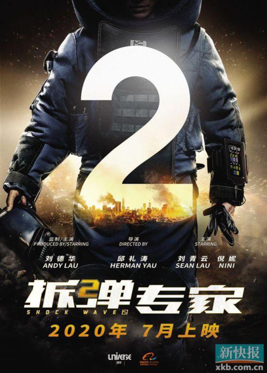 《拆弹专家2》暑期档上映 刘德华刘青云敌友难分
