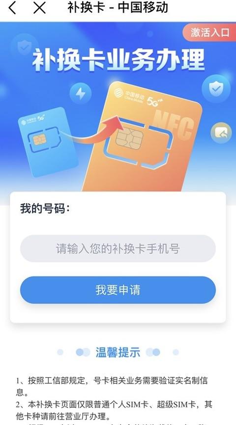 中国移动 App 补换卡业务现可选超级 SIM 卡