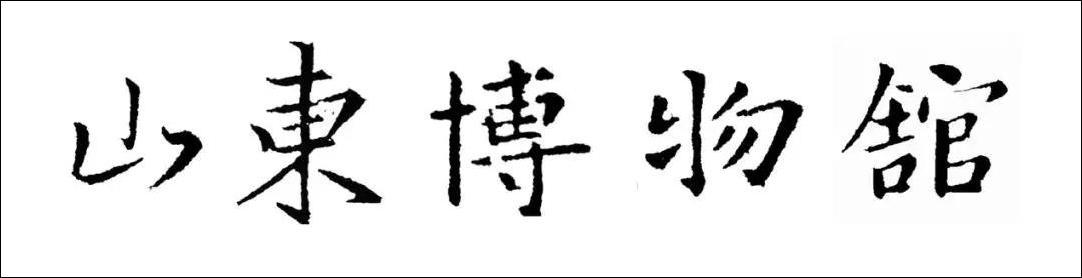 王羲之正体集字山东博物馆匾额