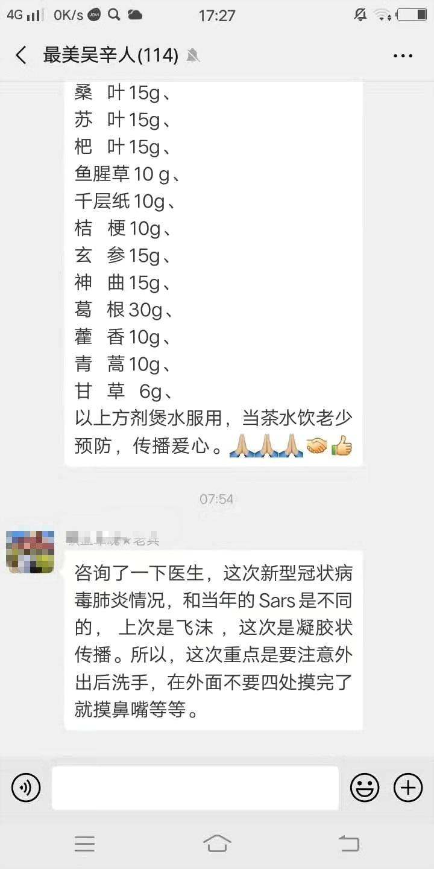 青岛现首例新型肺炎后 150公里外的村民每天群里科普图片