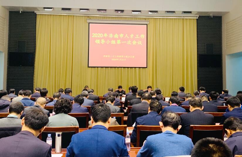 济南召开2020年人才工作领导小组会议