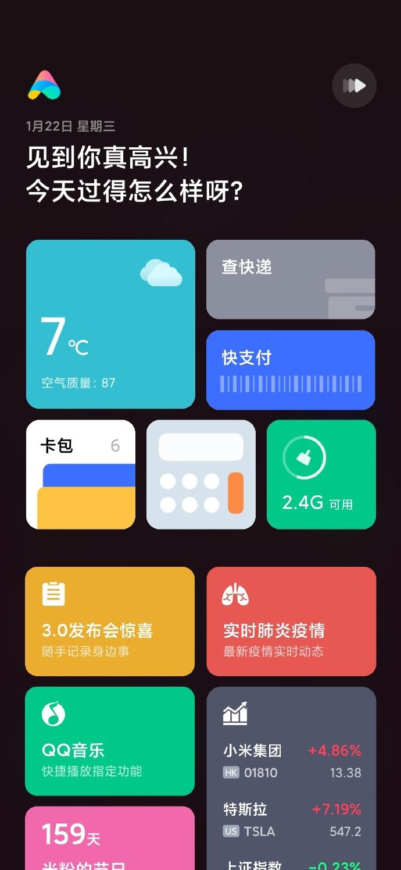 """小米小爱捷径新增""""实时肺炎疫情""""卡片"""