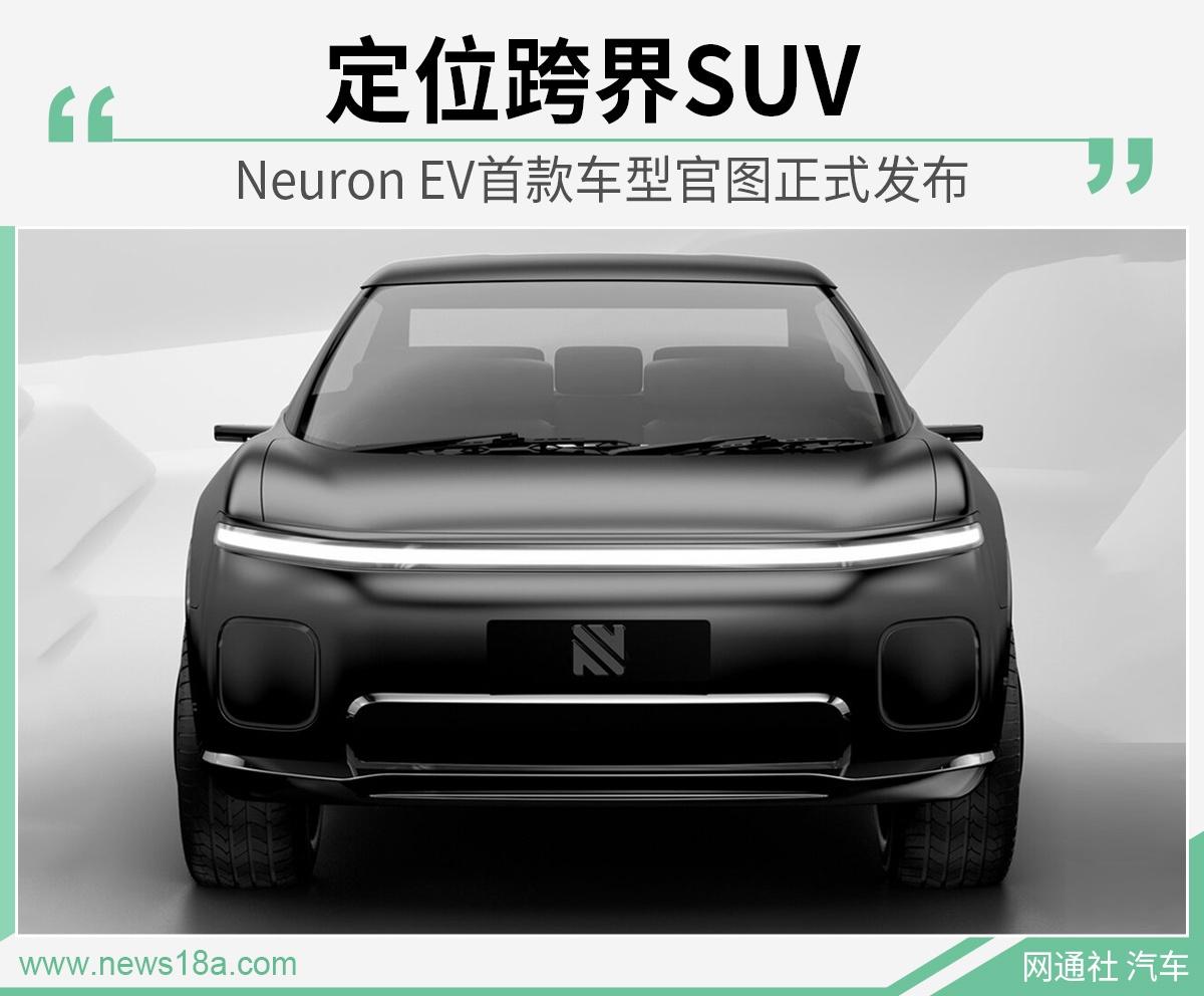定位跨界SUV Neuron EV首款车型官图正式发布