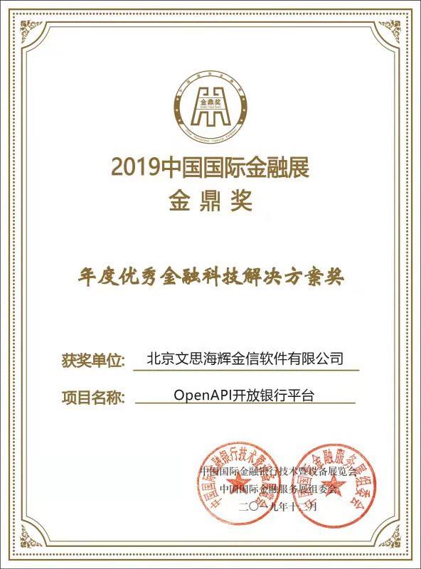 """再传喜讯!文思海辉金融OpenAPI开放银行平台喜获""""金鼎奖"""""""