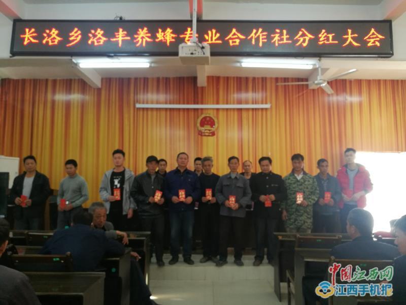 赣县区长洛乡洛丰合作社给蜂农发放年终红利(图)