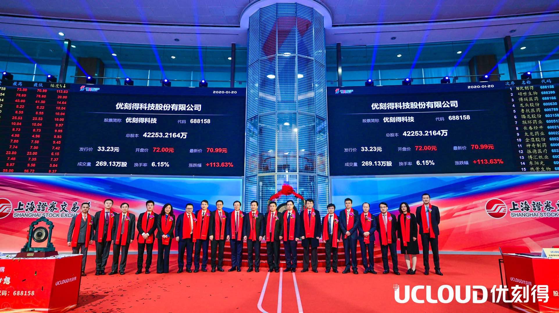 """中国云计算第一股""""UCloud优刻得"""