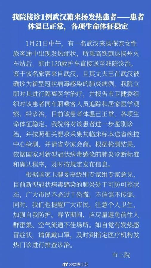 江苏扬州接诊1例武汉籍发热患者