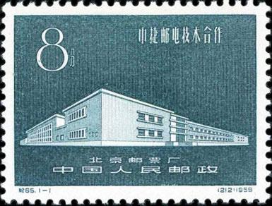 """1959年中国人民邮政发布的""""中捷邮电技术合作""""邮票"""