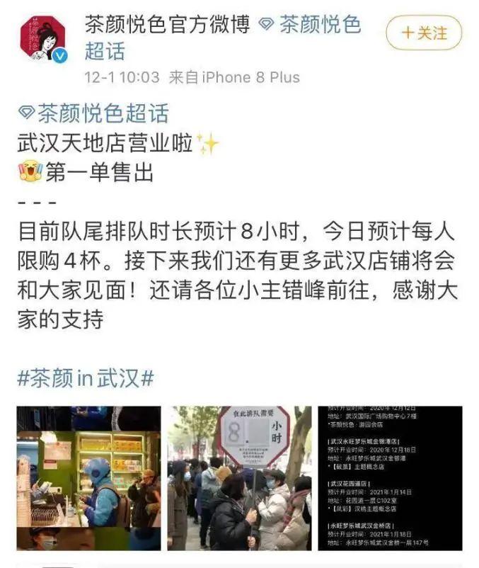 """茶颜悦色在武汉开店:排队超8小时 网曝""""雇人充场"""""""