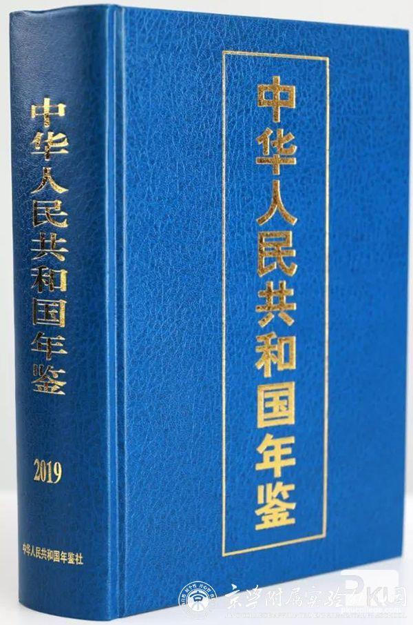 《中华人民共和国年鉴》2019版出版发行