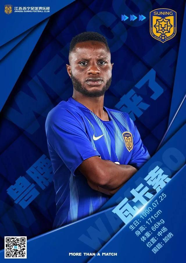江苏苏宁足球俱乐部官宣:加纳中场瓦卡索加盟
