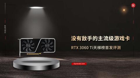 RTX 3060 Ti天梯榜首发评测:没有敌手的主流级游戏卡