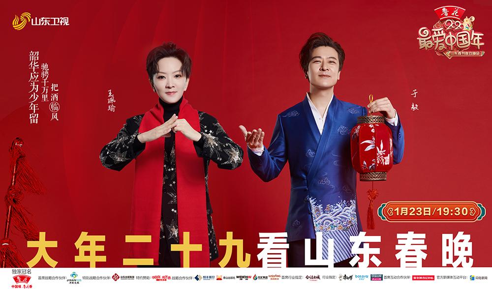 黄子韬山东春晚首秀 王珮瑜于毅跨界合作《少年行》