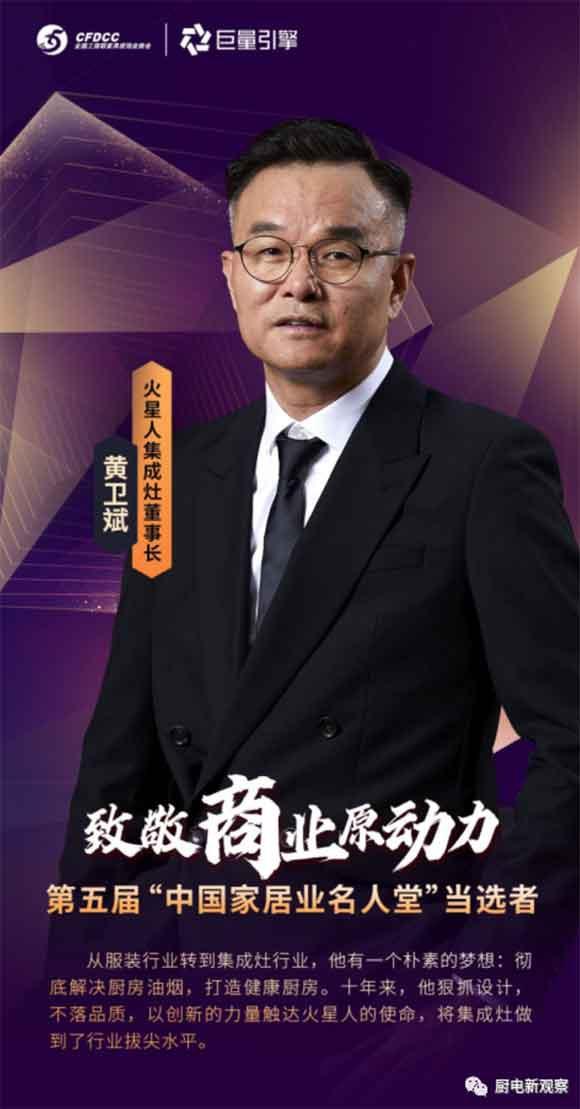 """火星人董事长黄卫斌为何能当选""""中国家居业名人堂""""?"""