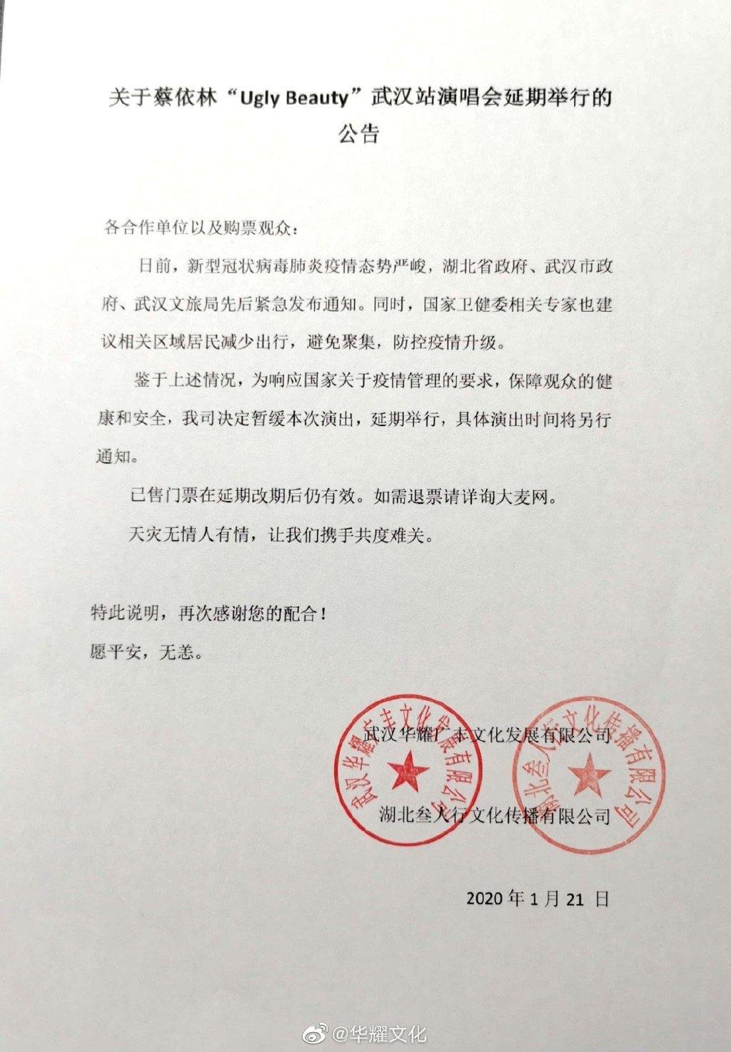 蔡依林武汉站演唱会宣布延期举行,具体时间另行通知图片