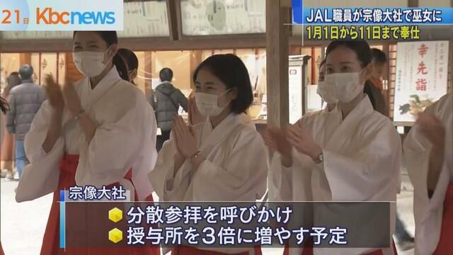 疫情期间航班锐减 日本航空将空姐派往神社当巫女