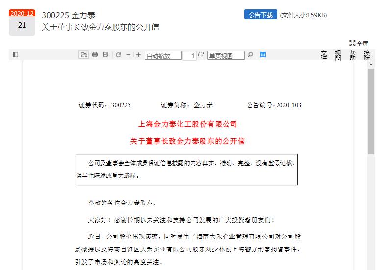 金力泰实控人被刑事拘留:股价腰斩 董事长发致股东公开信