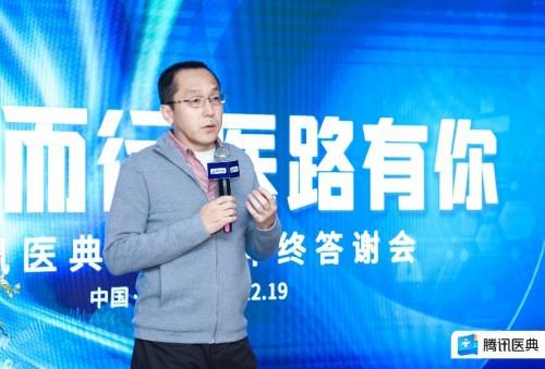 腾讯医疗副总裁张猛发表致辞