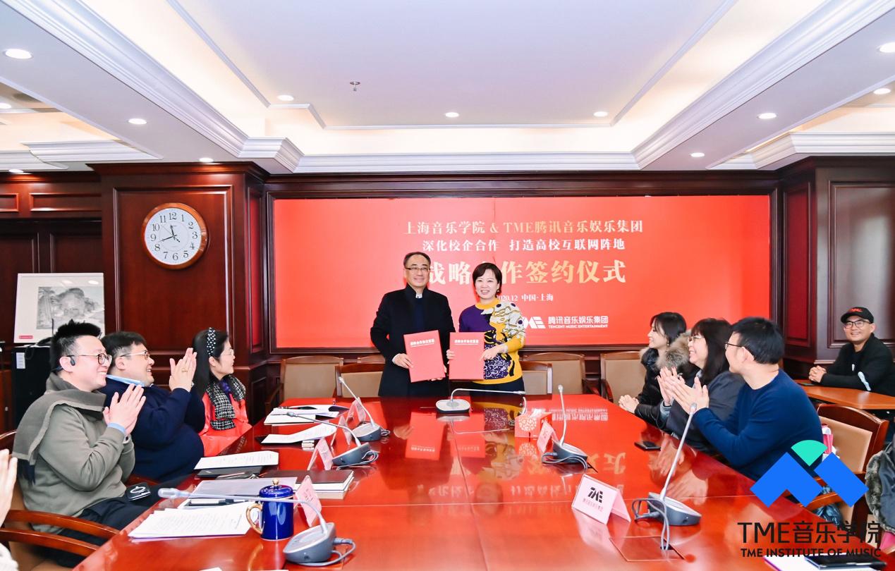 腾讯音乐娱乐集团与上海音乐学院签订战略合作框架协议,共同促进音乐产业发展