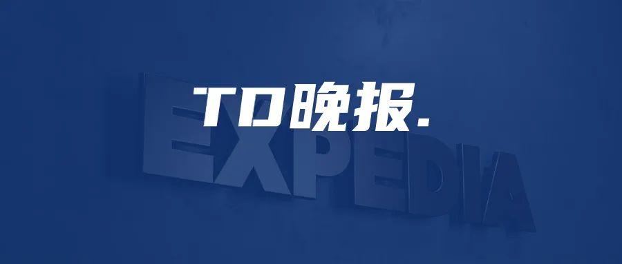 TD晚报|Expedia关闭目的地旅游线下业务;开元战略投资晗月酒店