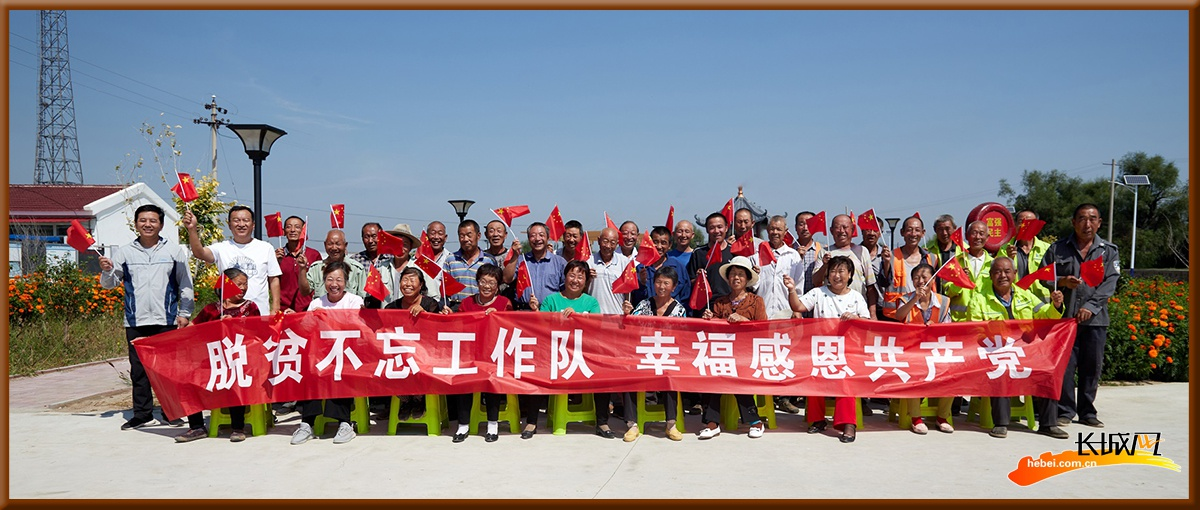 我们的全村福丨张家口市阳原县小庄村:产业扶贫托起村民小康路