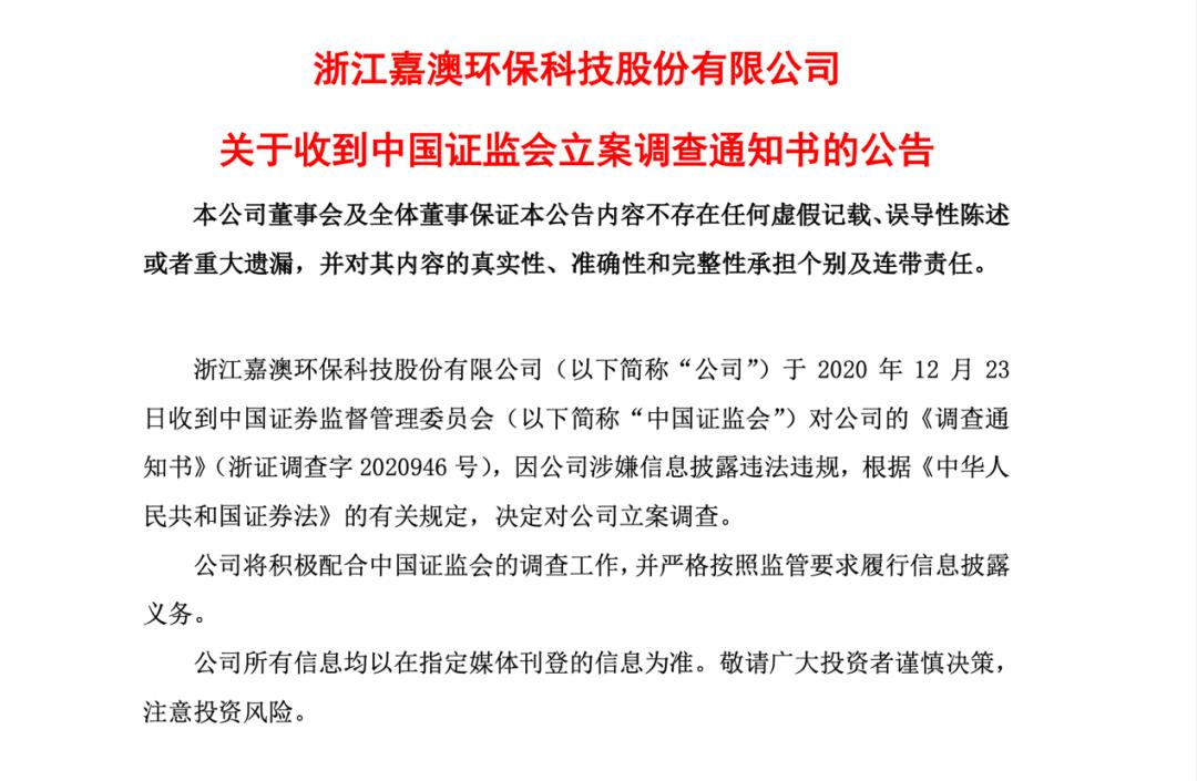 嘉澳环保遭证监会立案调查:前三季净利降29% 冯柳Q3新进77万股