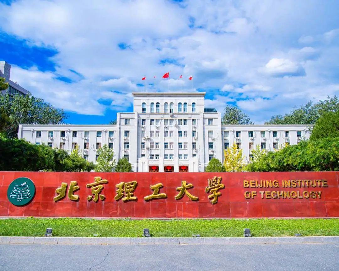 重要 | 全国硕士研究生招生考试北京理工大学(1107)报考点考生须知来了!图片