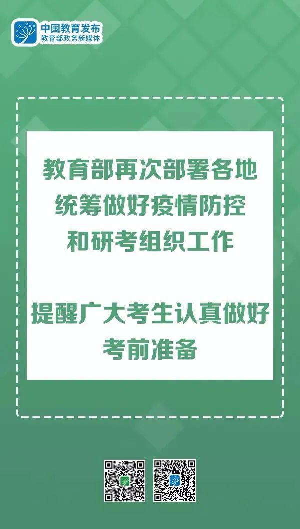 重要!2021年全国硕士研究生招生考试武汉理工大学考点考生须知图片